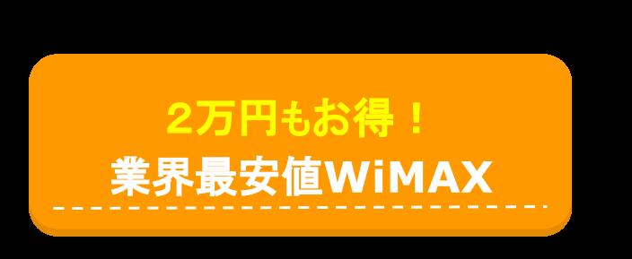 業界最安値WiMAX