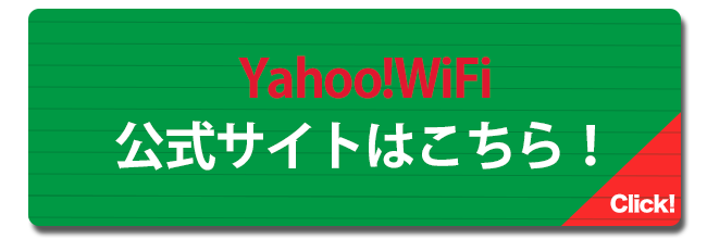 Yahoo!Wi-Fi_公式サイト