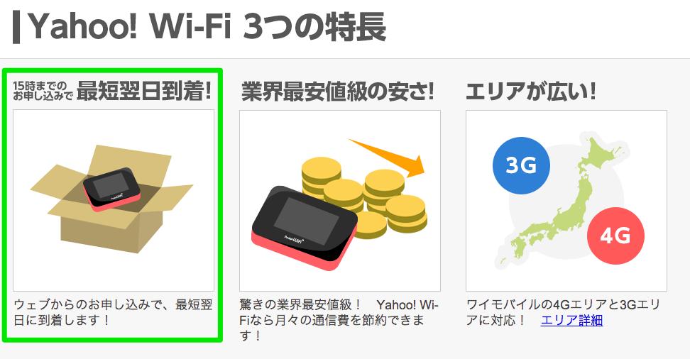 Yahoo!Wi-Fi_お届け日