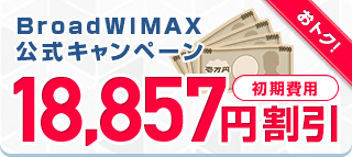 broadWiMAX_初期費用無料キャンペーン