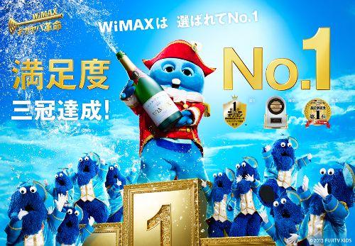uqWiMAX満足度_三冠