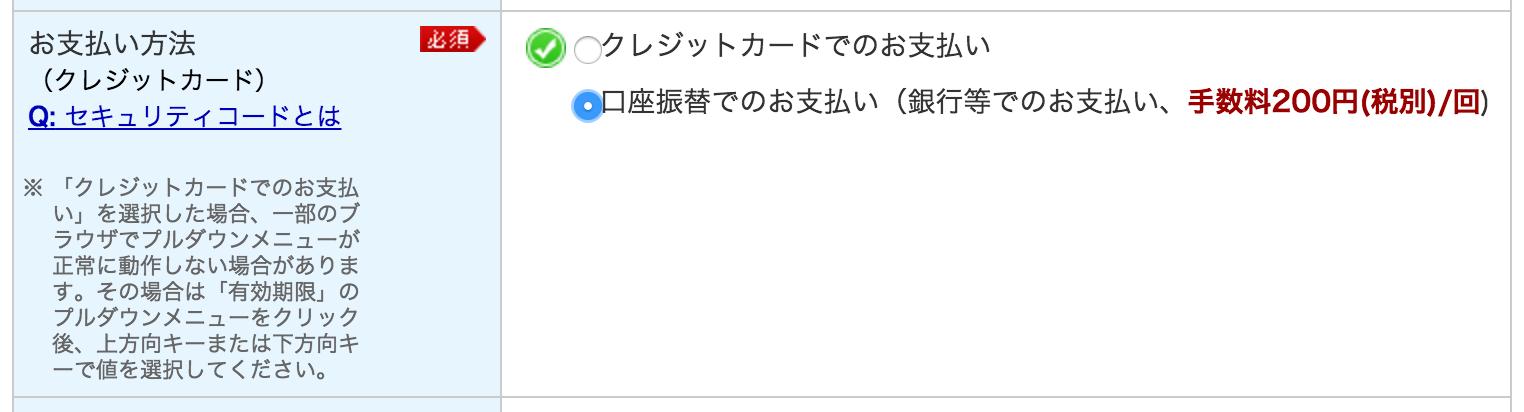 BIGLOBE_口座振替