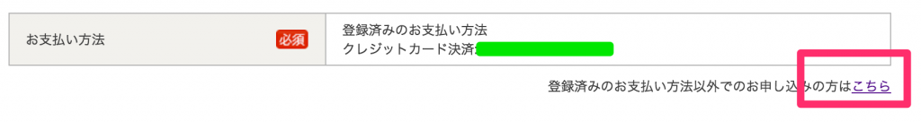 Yahoo!Wi-Fi_申し込み