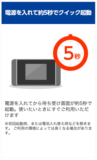 Yahoo!Wi-Fi_起動
