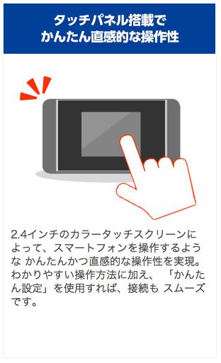 Yahoo!Wi-Fi_簡単操作