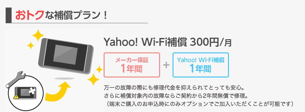 Yahoo!Wi-Fi_修理補償