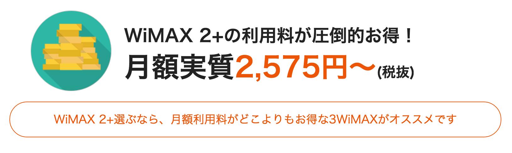 月額費用_au_3WiMAX
