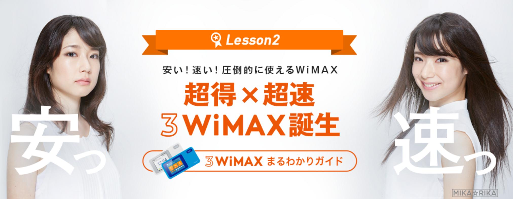 au_kddi_WiMAX