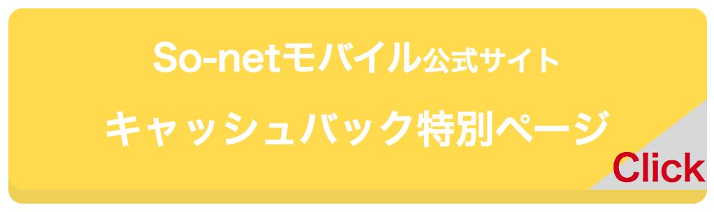 So-netモバイル_公式サイト