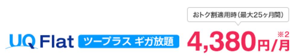 uqWiMAX_ギガ放題