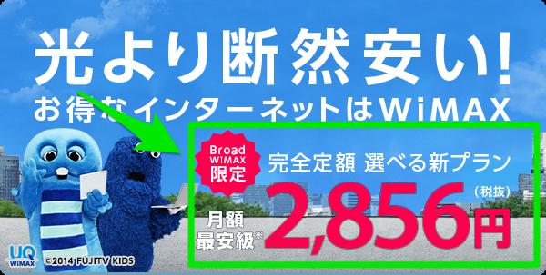 WiMAX_月額費用