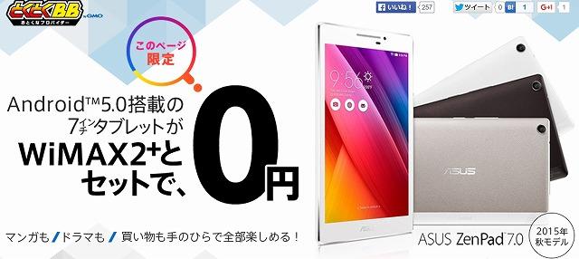 ZenPad7.0プレゼントキャンペーン