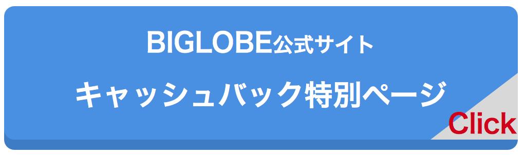 BIGLOBE_WiMAX_公式ページ