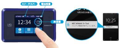 Speed Wi-Fi NEXT WX03_操作性_使いやすさ